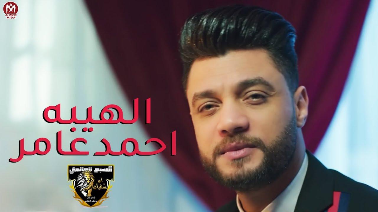 كليب اغنيه الهيبه - ابن الاكابر احمد عامر - انا الهيبه اللى خليتكم فى وشى تمام - 2021