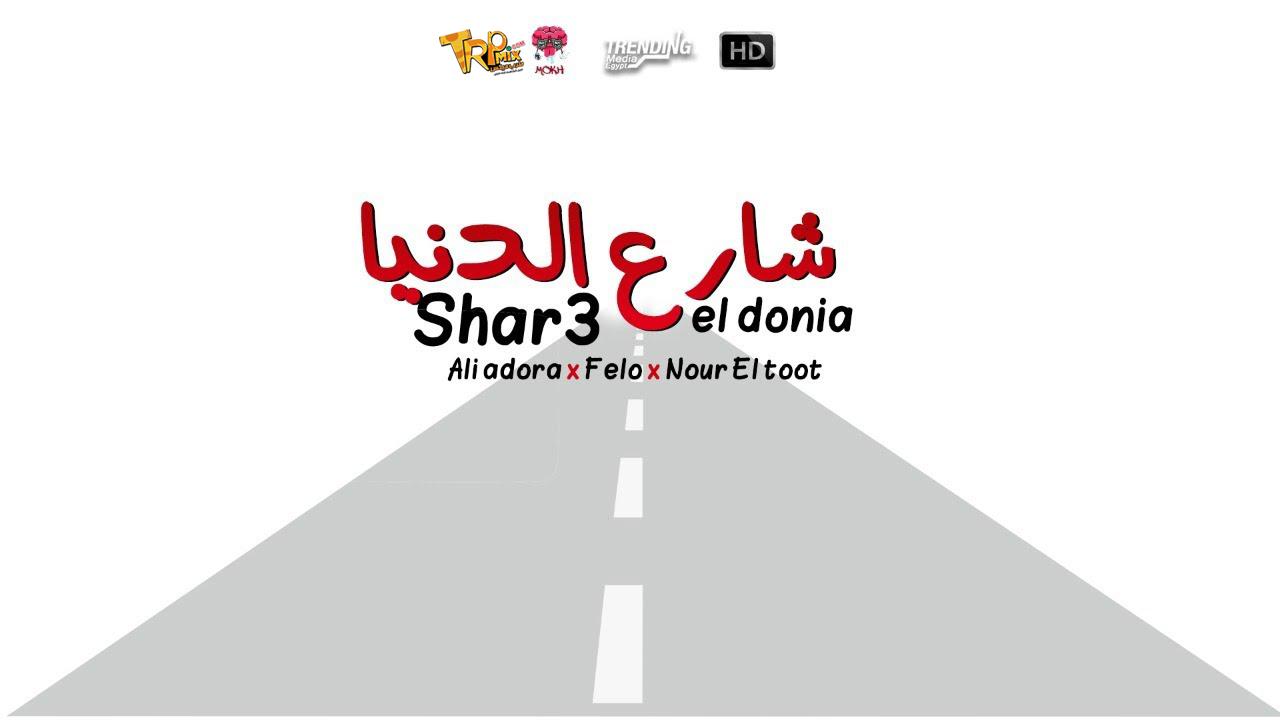 شارع الدنيا غناء علي قدوره وفيلو ونور التوت