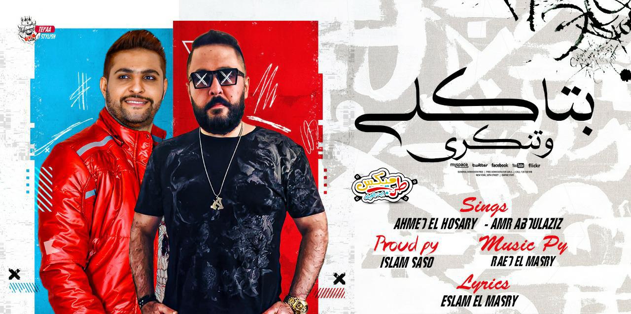 مهرجان بتاكلي وتنكري احمد الحصري - عمرو عبد العزيز توزيع اسلام ساسو