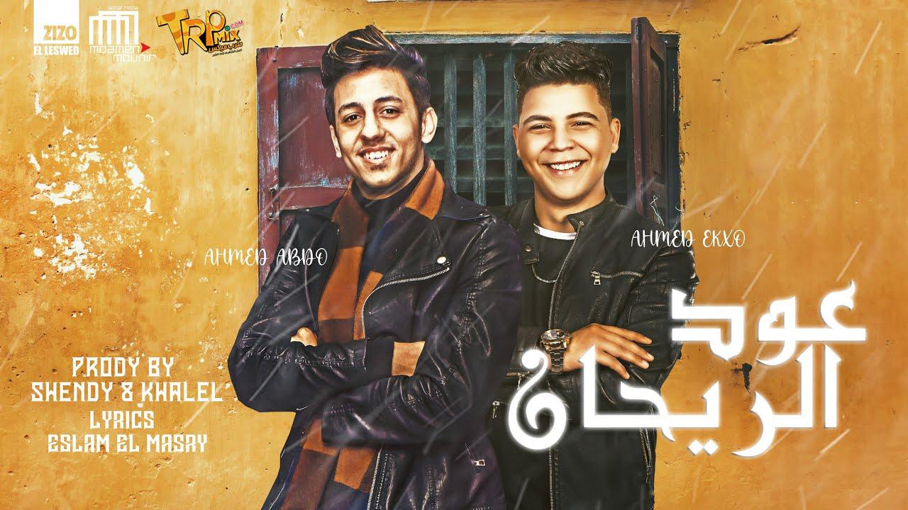 مهرجان عود الريحان احمد عبده - احمد اكسو توزيع شيندي وخليل
