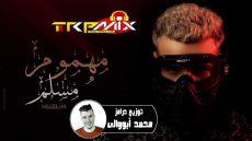 مهرجان مهموم غناء مسلم توزيع درامز محمد أبووالى 2021