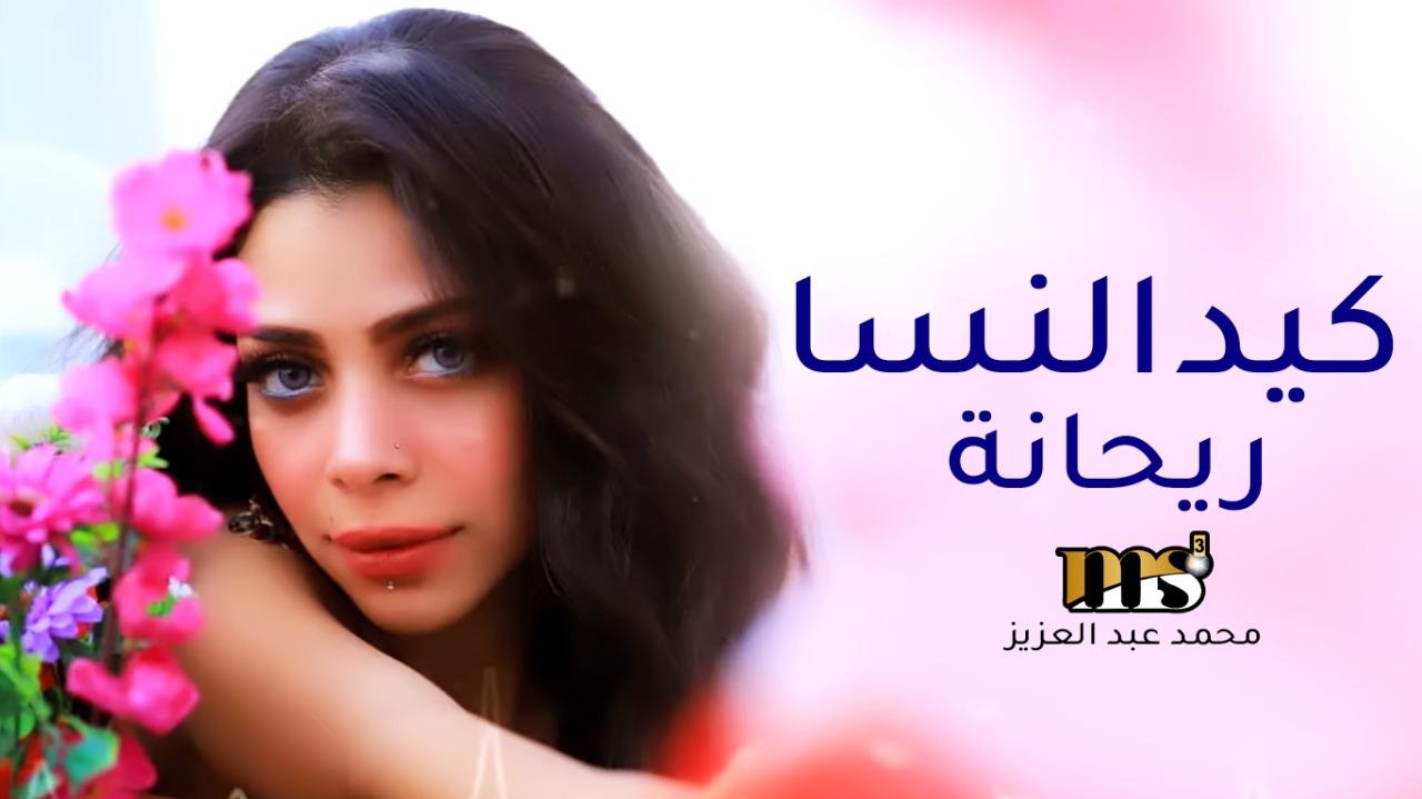 اغنية كيد النسا - ريحانة - مبقتش خلاص عايزاك - 2021 - Rayhana - Ked Elnasa