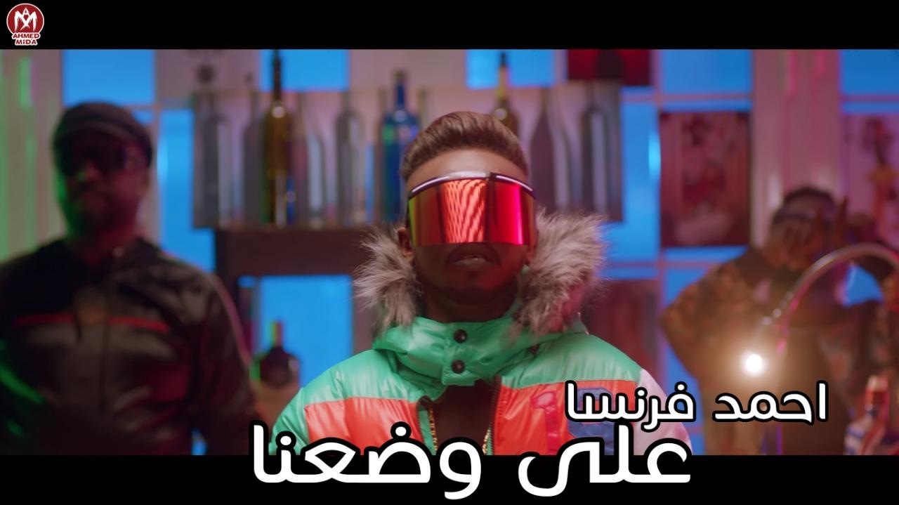 كليب على وضعنا - احمد فرنسا - 2021 Ahmed Faransa - Ala Wad3na