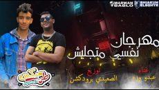 مهرجان نفسي متجليش غناء عبدو وزه – توزيع الصعيدي برودكشن 2021