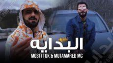 استماع وتحميل | Mosti tok & Mutamared Mc – Al Bedaiya (Exclusive) |البدايه (حصريا) |2021