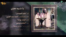 استماع وتحميل | Majid Al Mohandis … Ya Shabeeh Maazy | ماجد المهندس … يا شبيه معزي