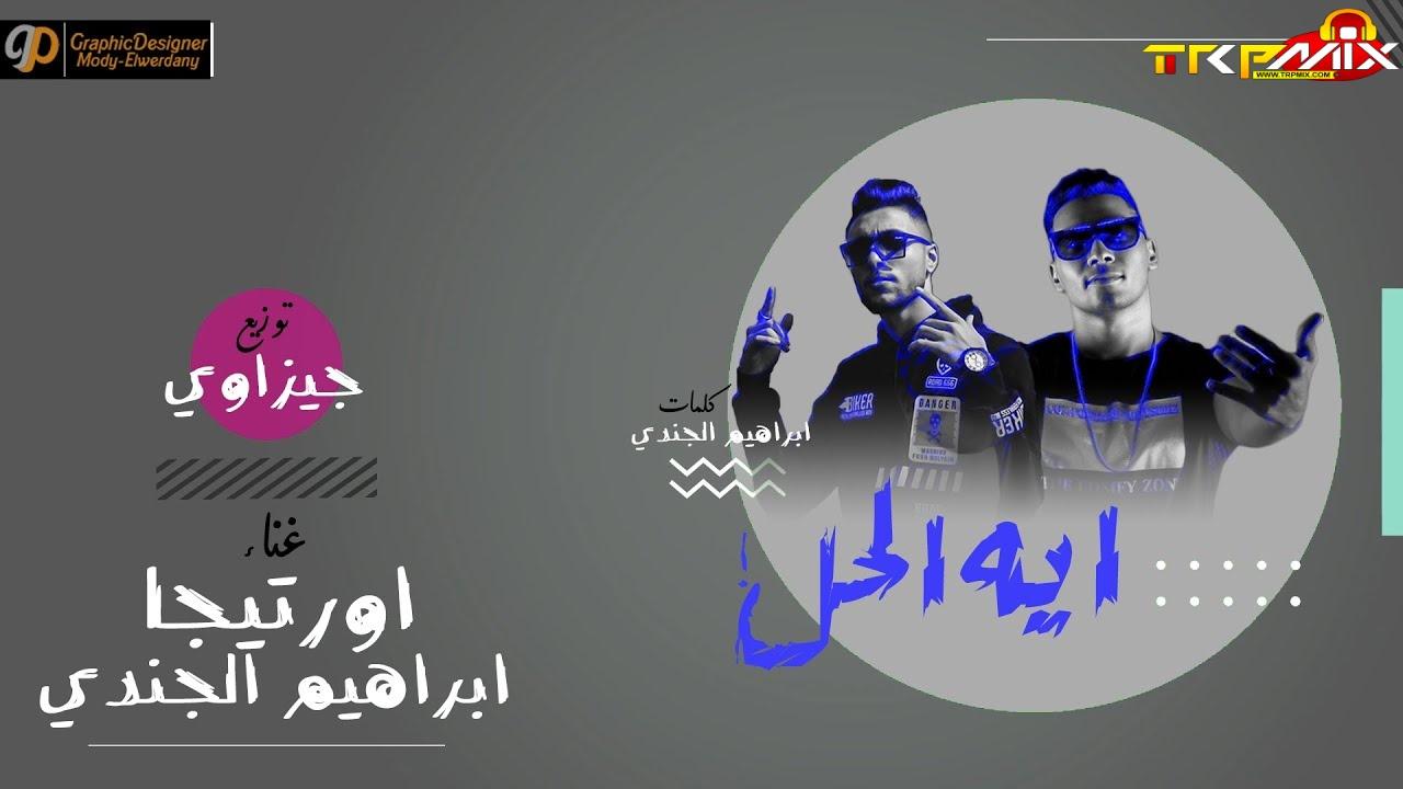 مهرجان ايه الحل 2021 غناء اورتيجا وجندى توزيع الجيزاوى
