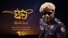 استماع وتحميل اغنية مصباح علاء الدين غناء محمد رمضان MP3