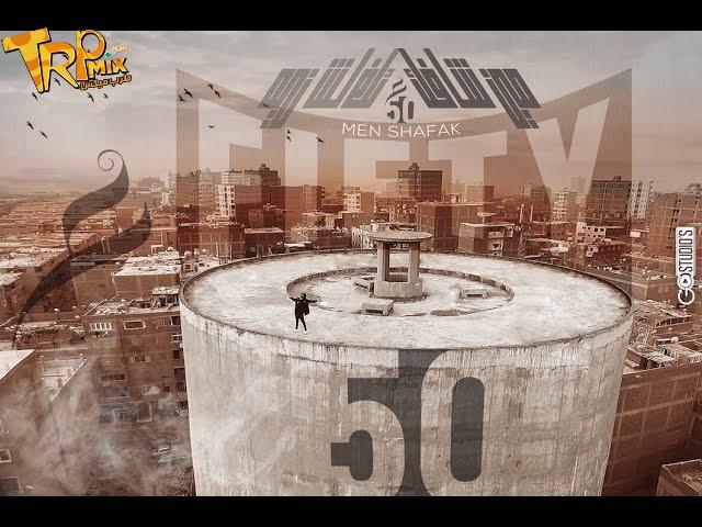 مين شافك - فيفتي الاسطورة | Meen Shafak - Fifty El Ostora