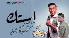 اغنية استك (اشدو بيتشد) غناء محمود الليثي – توزيع درامز خالد الشبح ريمكس 2021