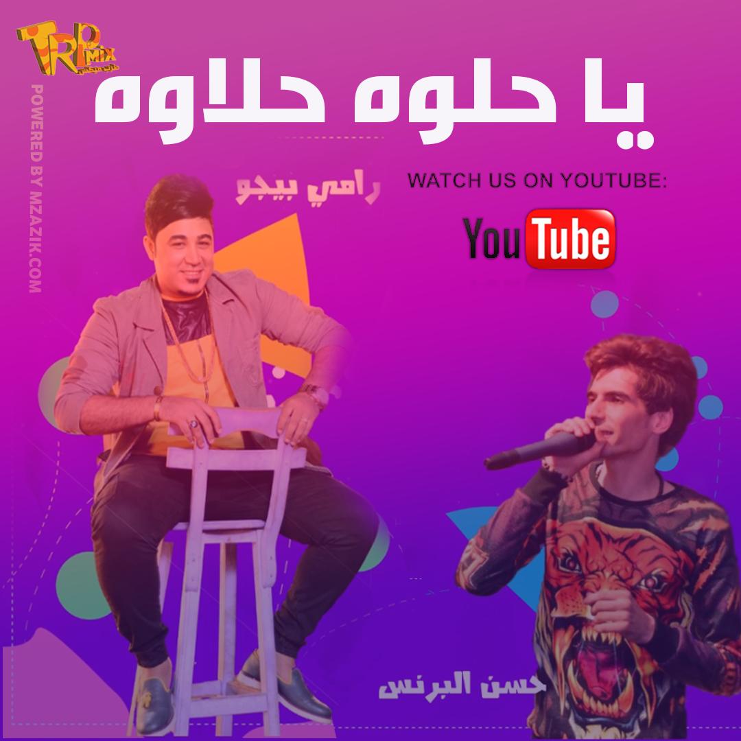 "مهرجان ياحلوه حلاوه ""2021"" رامي بيجو و حسن البرنس   Ramy Bego Ft Hassan Al Prince - Ya Helwa Hlawa"