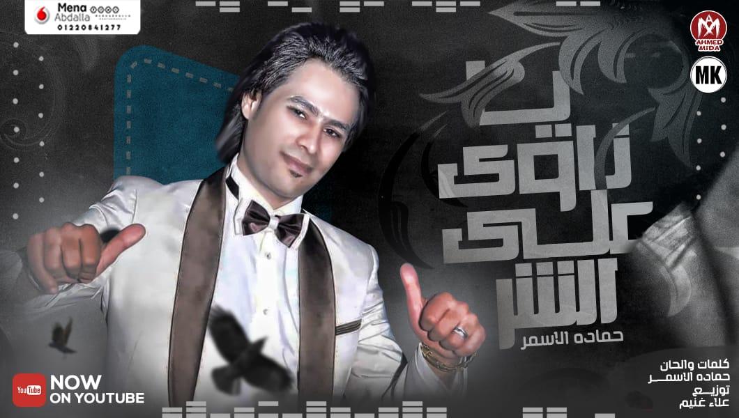 اغنيه ياناوى علي الشر - السفاح حماده الاسمر - توزيع علاء غنيم - اجدد الاغاني 2021