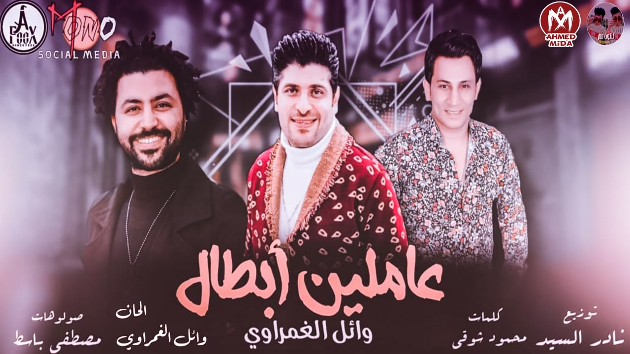مهرجان عاملين ابطال - يا شوية اندال - وائل الغمراوى - مصطفى باسط - توزيع نادر السيد - مهرجانات 2021