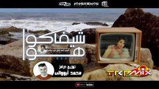 اغنيه يارا محمد شيفاكوا هوا كنتونتوفين توزيع درامز محمد ابووالي ٢٠٢١