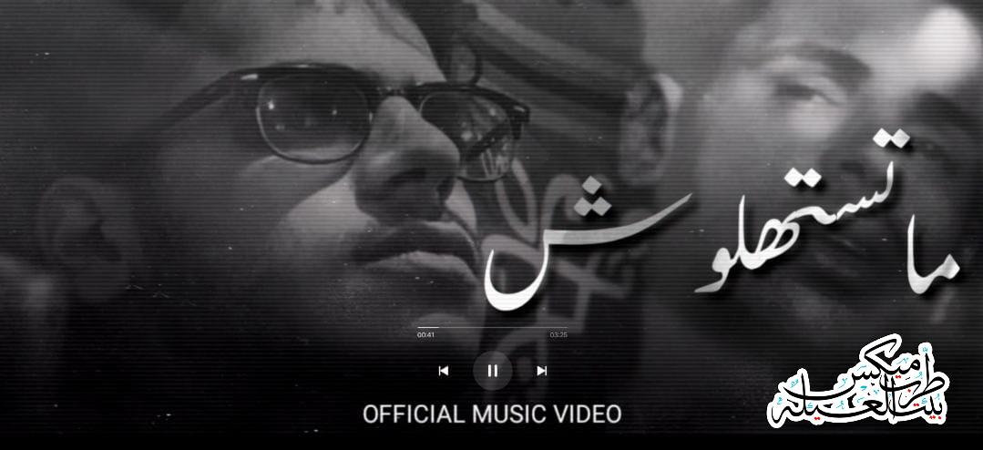 اغنية ما تستهلوش غناء احمد نصري 2021