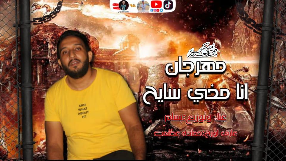 مهرجان انا مخي سايح غناء بسام - اورج حماده عصمت - توزيع بسام | مهرجانات 2021