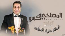 اغنية المصلحجية كتروا غناء احمد شيبه – توزيع درامز اسلام مارك ريمكس 2021