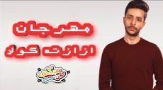 مهرجان ازازته كولا غناء وتوزيع حسن عطالله | مهرجانات جديده 2021