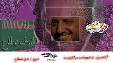 اغنية خسارة فيا غناء والحان اشرف صلاح – توزيع طارق السفاح 2021