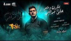 اغنية الحزن وشم علي دراعي غناء محمود معتمد – توزيع درامز اسلام مارك ريمكس 2021