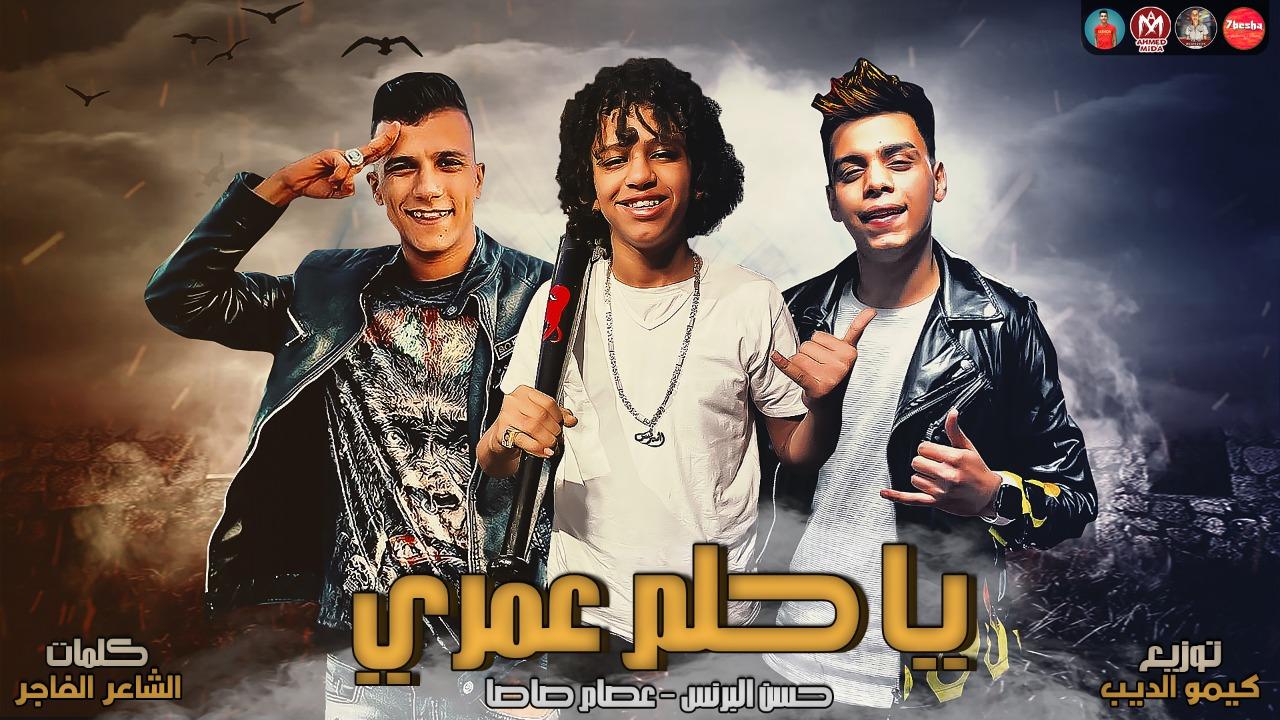 """مهرجان """" يا حلم عمري """" عصام صاصا - حسن البرنس- توزيع كيمو الديب - مهرجانات 2021"""