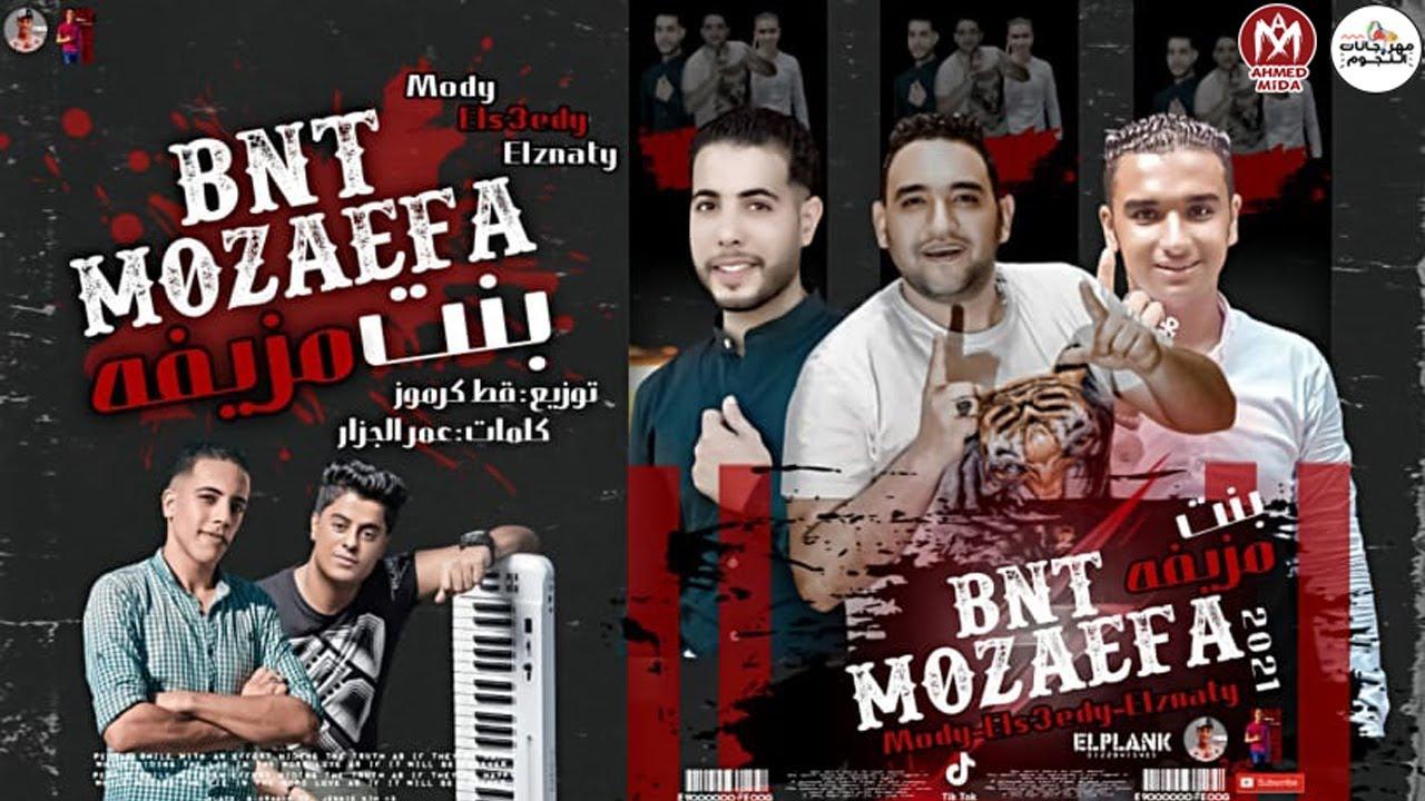 مهرجان بنت مزيفة - مودى امين و الصعيدى و الزناتى - توزيع قط كرموز - مهرجانات 2021
