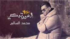 استماع وتحميل | محمد السالم – العين تبكي 2021