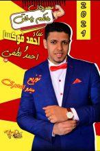 مهرجان مالكم ياخلق 2021 (غناء فوكس واحمد لطفي) توزيع ميدو المصري