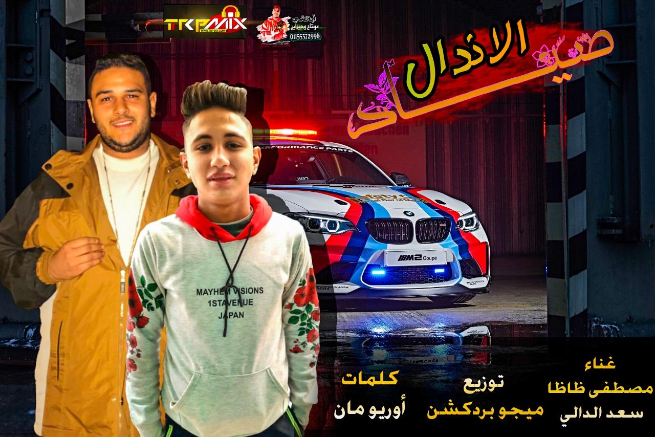مهرجان صياد الاندال غناء مصطفي ظاظا - سعد الدالي - كلمات اوريو مان - توزيع ميجو برودكشن 2021