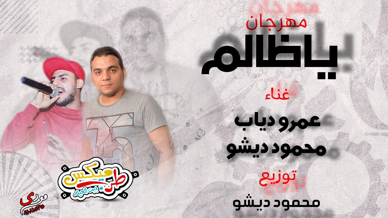 مهرجان يا ظالم غناء عمرو دياب - محمود ديشو - توزيع محمود ديشو 2021