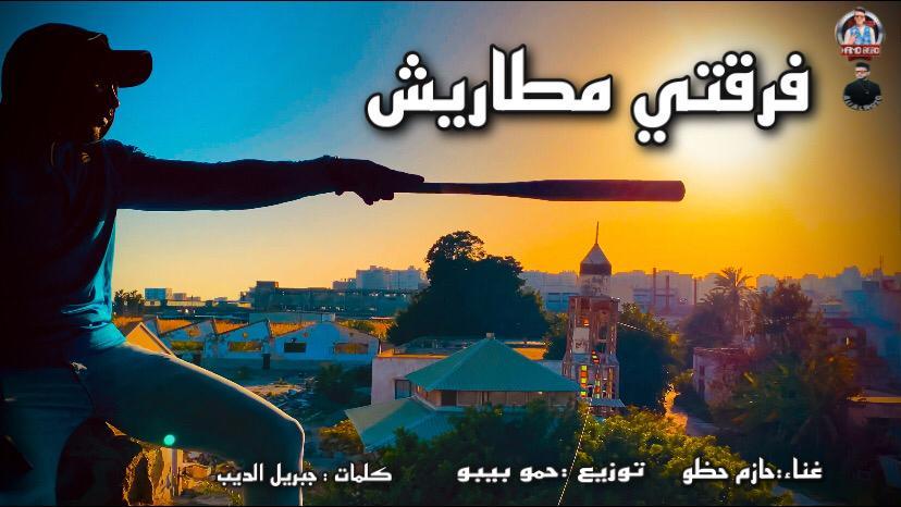 كليب فرقتي مطاريش - حازم حظو - توزيع حمو بيبو 2021 - fr2ty mataresh - hazem hazoo