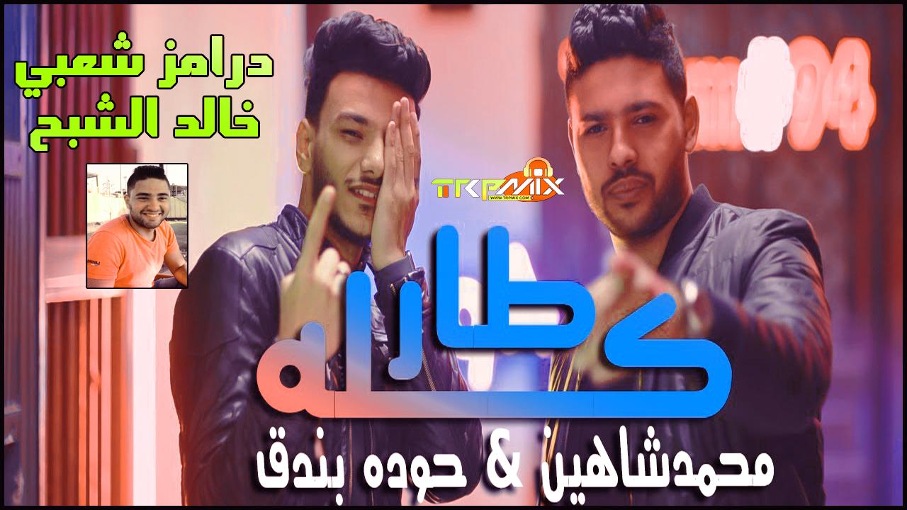 مهرجان كلو طار في المطار غناء حوده بندق - محمد شاهين - توزيع درامز خالد الشبح ريمكس 2021