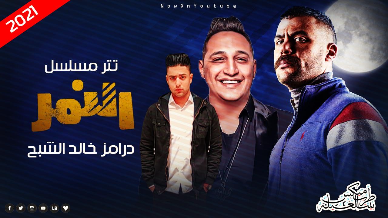 اغنية النمر غناء رضا البحراوي - من مسلسل النمر محمد امام - توزيع درامز خالد الشبح ريمكس
