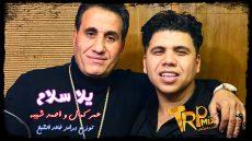 اغنية يلا سلام غناء احمد شيبه – عمر كمال – توزيع درامز خالد الشبح ريمكس 2021