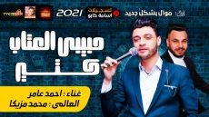 موال احمد عامر | حبيبى العتاب كتير 2021 | مع العالمى محمد مزيكا 2021