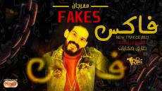 مهرجان فاكس ( صحبي سوري انت ناقص ) غناء و كلمات طارق حكايات | اجدد مهرجانات 2021