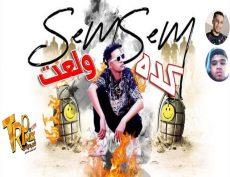مهرجان كده ولعت سمسم السامبا  كليب فيرس الشارع تريند  طرب ميكس2021