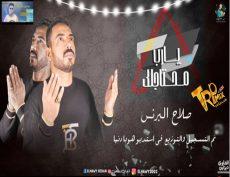 مهرجان  دعاء يارب محتاجلك صلاح البرنس تم التسجيل في استديو هوبا دنيا طرب ميكس 2021