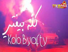 مهرجان كله بيفتي نجوم الشارع l غناء مزيكا توزيع اوفي  طرب ميكس Kolo Byafty Nogoum El Share3