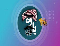 مهرجان واه واه يابوي  نجم الصعيد  عادل بكري  اجدد المهرجانات طرب ميكس 2021