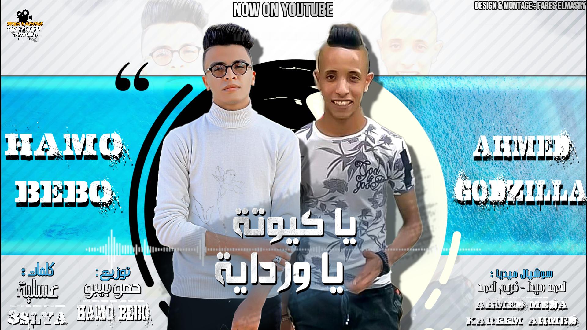 مهرجان ياكيوته ياوردايه - مهرجانات 2021 - حمو بيبو - احمد جودزلا - اجدد المهرجانات 2021