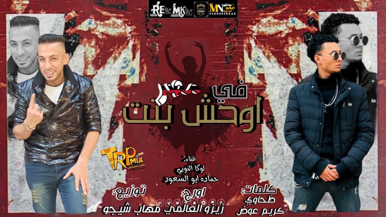 مهرجان اوحش بنت في مصر غناء حماده ابوالسعود - لوكا النوبي - توزيع مهاب شيجو - انتاج كوبر برودكشن 2021
