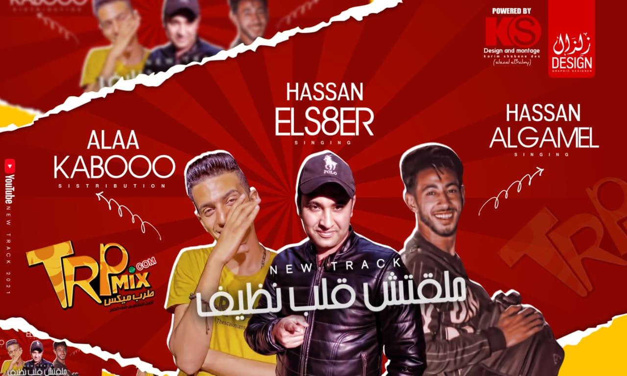 مهرجان ملقتش قلب نظيف غناء حسن الجمل و حسن الصغير - توزيع علاء كابو 2021