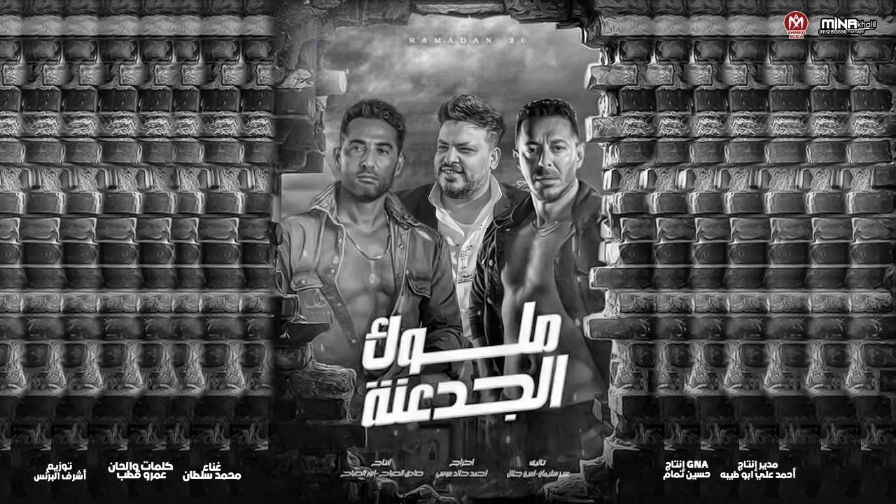 اغنية ملوك الجدعنة - محمد سلطان - 2021 - Mohamed Sultan - Melok Elgad3ana