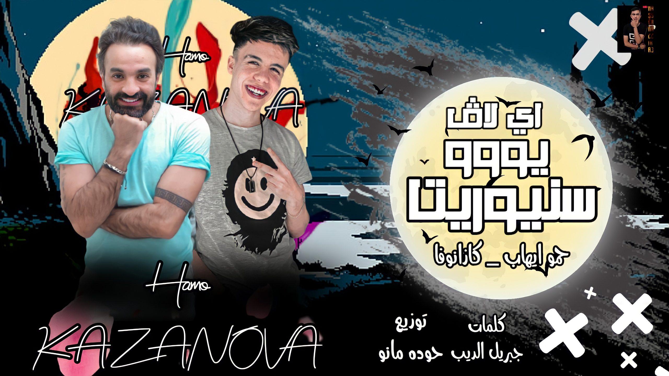 مهرجان اي لاف سينيوريتا - حمو ايهاب - كازانوفا - مانو - اجدد المهرجانات 2021