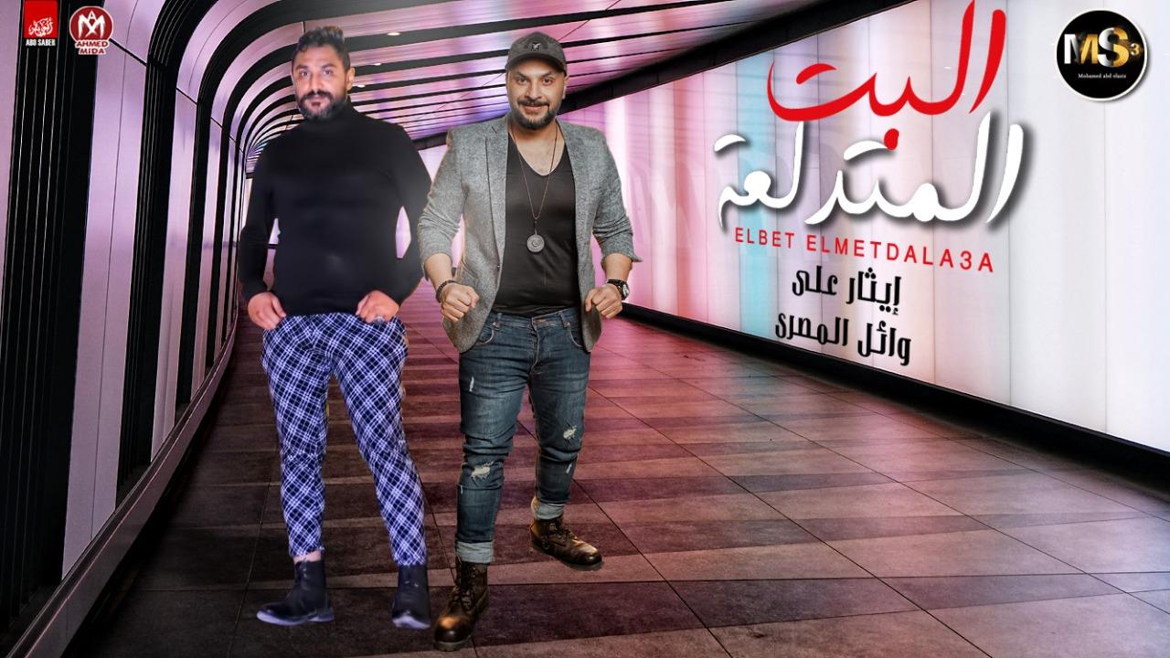 مهرجان البت المتدلعة - ايثار على و وائل المصرى - انتاج MS3 محمد عبد العزيز - مهرجانات 2021