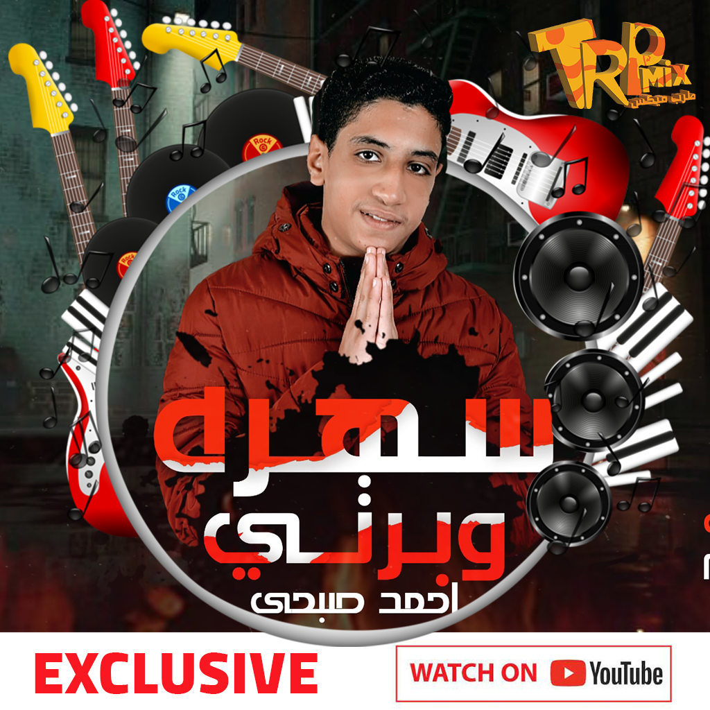 مهرجان سهره وبرتي - احمد صبحي - انتاج الاصدقاء المتحدون