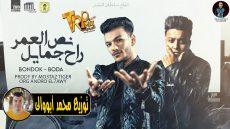 مهرجان نص العمر راح جمايل غناء حوده بندق و بوده محمد توزيع درامز محمد أبووالى 2021