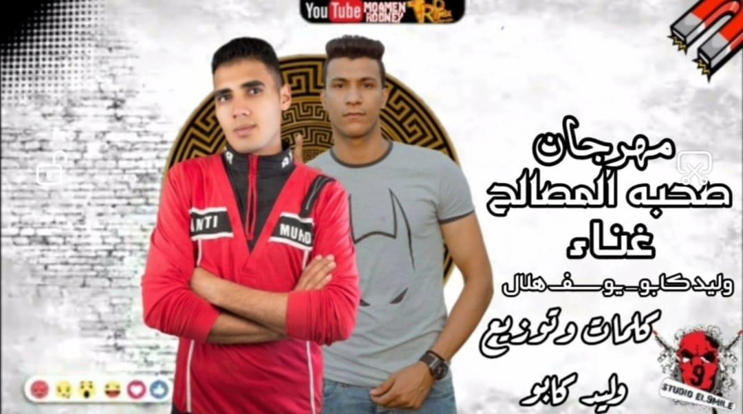 مهرجان صحبة المصالح - Mahrgan so7bt elmasal7 - يوسف هلال - وليد كابو