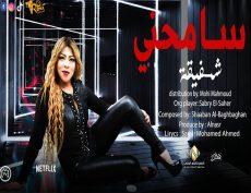 اغنية سامحنى  شفيقة  توزيع محى محمودى  انتاج النصر للانتاج الفنى  اغانى 2021